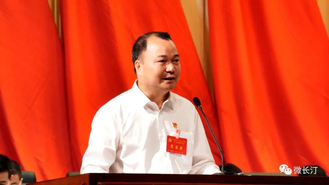逐梦新时代 启航新征程 中国共产党长汀县第十四次代表大会开幕