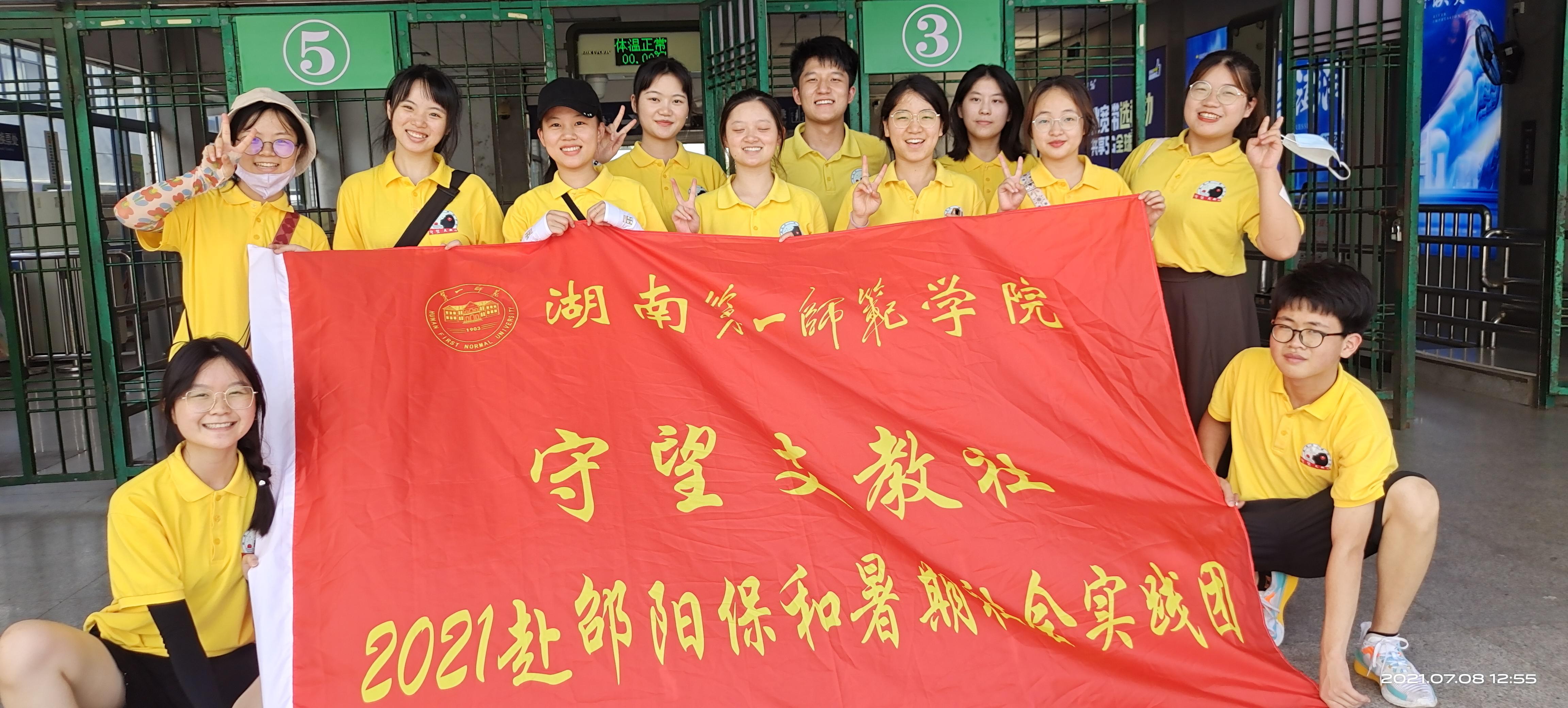 湖南第一师范学院赴邵阳保和暑期支教团队抵达保和小学