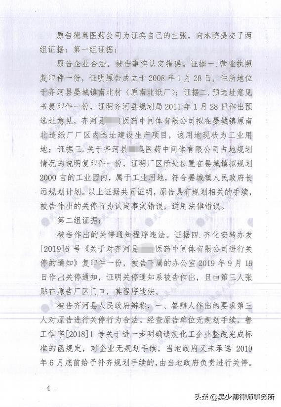 胜诉!山东一制药厂被关停,法院判决关停行为违法