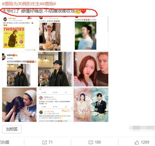 鹿晗连续3年零点为关晓彤庆生,用爆款爱称,网友:不结婚难收场