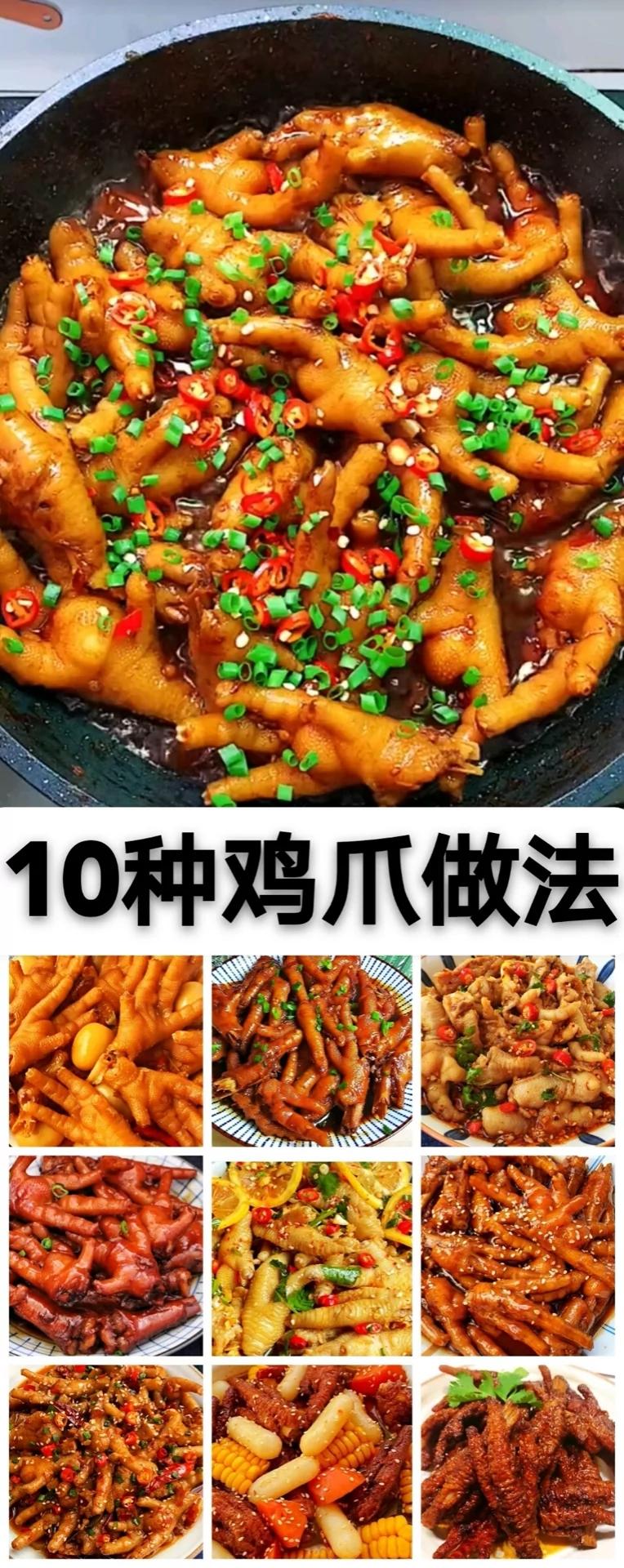 家常鸡爪的做法及配料 美食做法 第1张