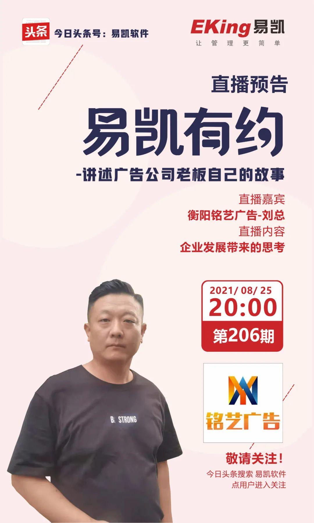 企业发展带来的思考——衡阳铭艺广告刘总