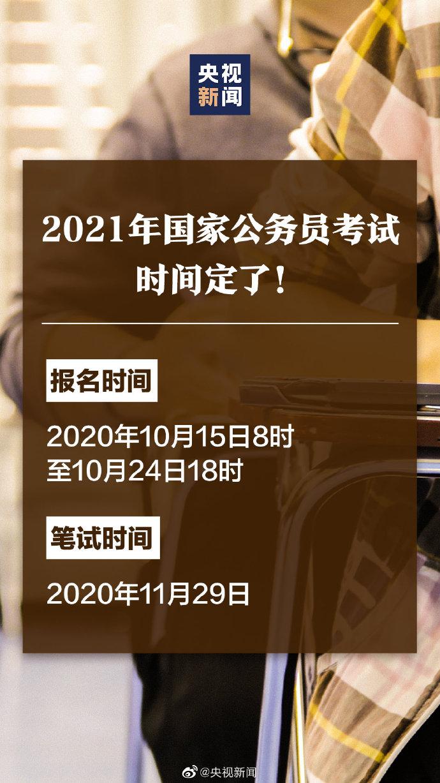 2021年公务员考试时间表定了!10月15日起报名 11月29日笔试