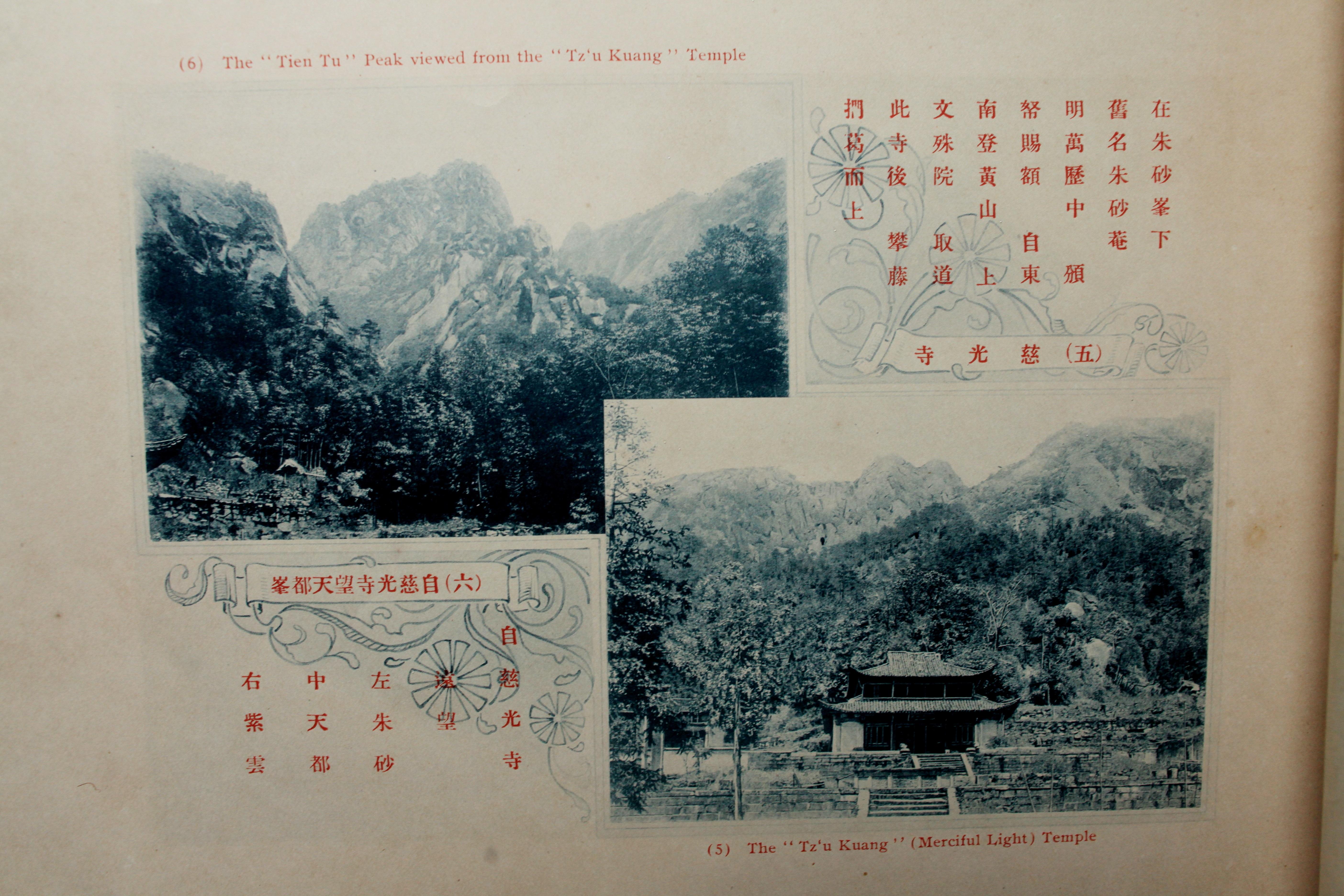 史上最早的黄山老照片,1914年黄炎培黄山行摄记