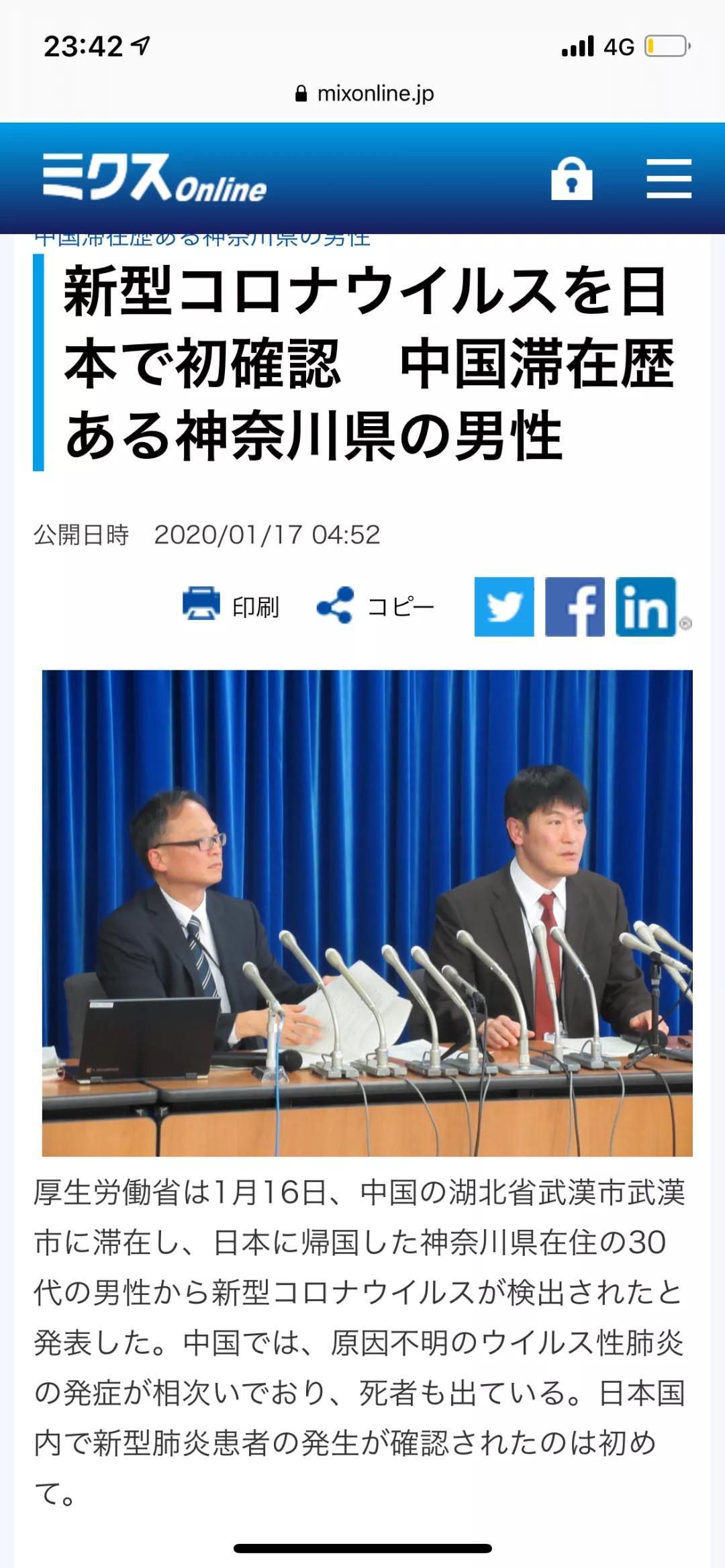 疫情下的日本2 0 2 0