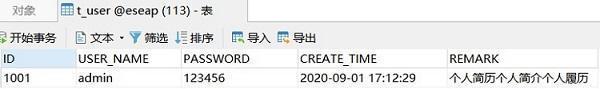 MySQL数据实时增量同步到Elasticsearch