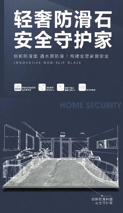 2021 C&V家乐陶强势推出景观砖和防滑砖