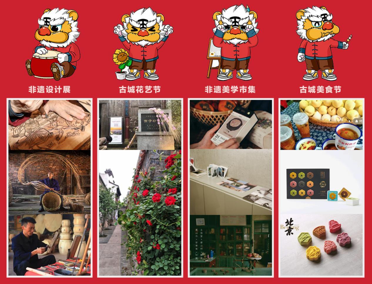 重见·永新 中国首个非遗设计周落地永新古城