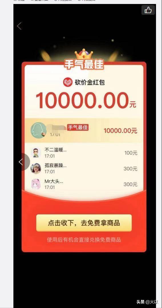 上海律师状告拼多多,砍价存在虚假宣传,网友:不是不报时候未到