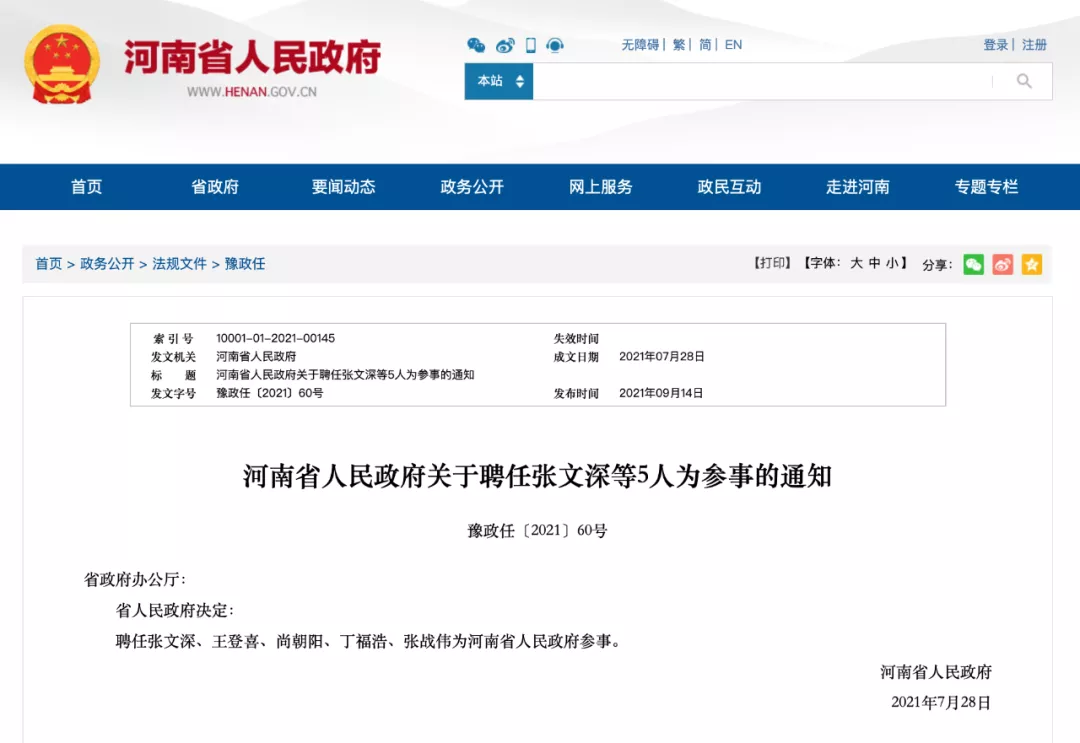 河南济源市委原书记张战伟,新职务公布