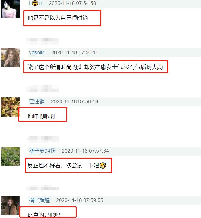 """魏大勋蓝色头发登热搜,精修与生图差别有些大,被网友嘲""""丑"""""""