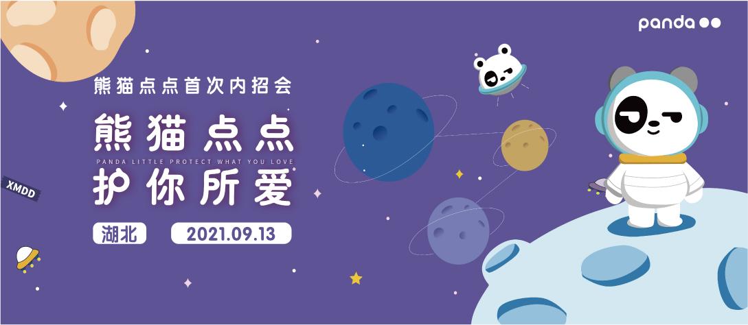 新国货,新希望!——熊猫点点纸尿裤首次内招会回顾