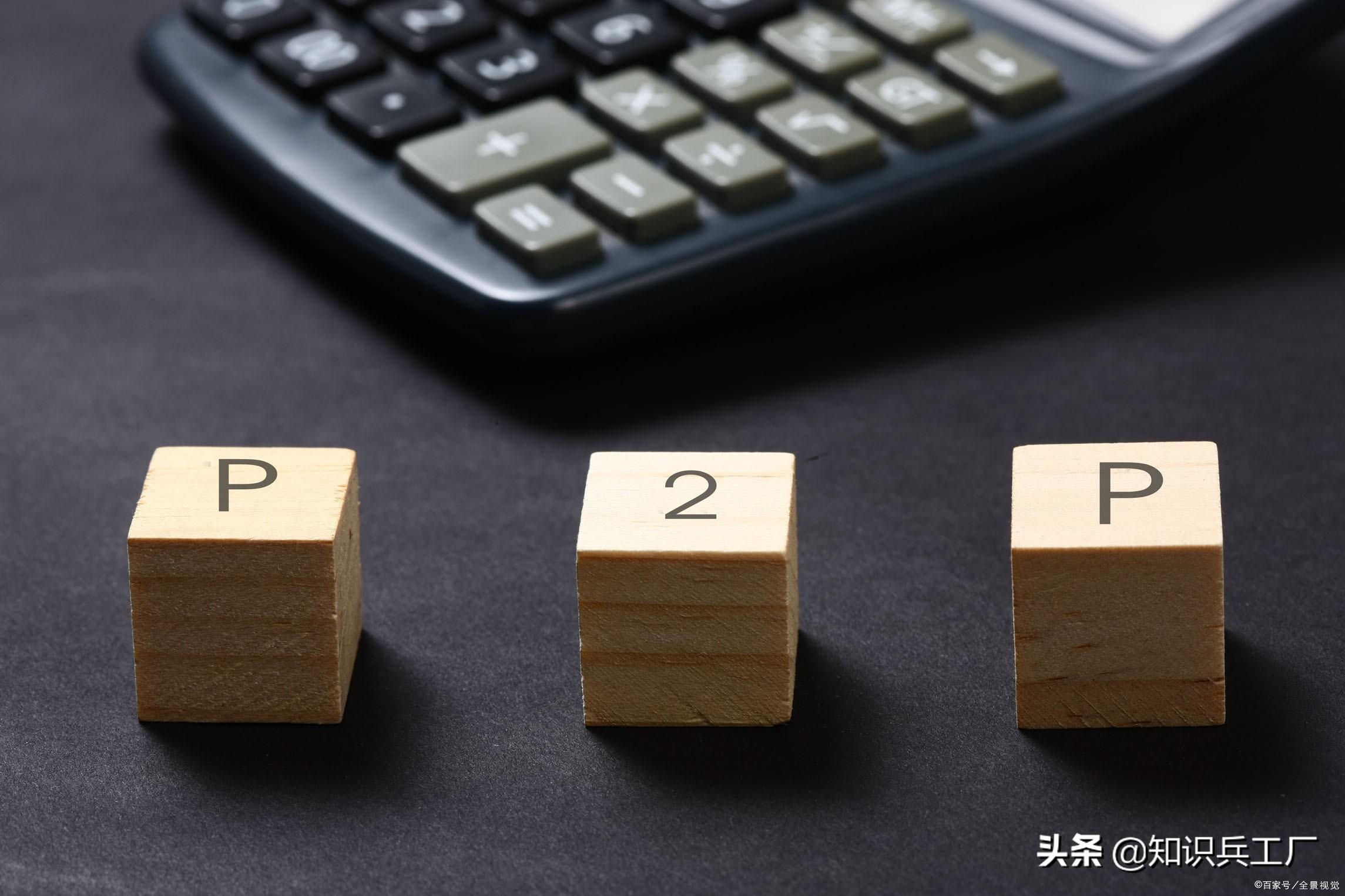 P2P平台降到只剩3家,清退工作已经接近终点