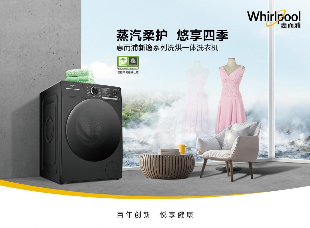 惠而浦焕新升级,为中国家庭量身定制全系列家居生活解决方案
