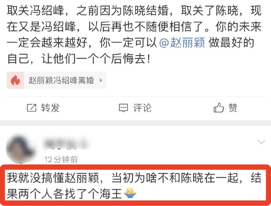 赵丽颖冯绍峰官宣后,网友劝陈晓陈妍希也离婚,和颖宝再续前缘