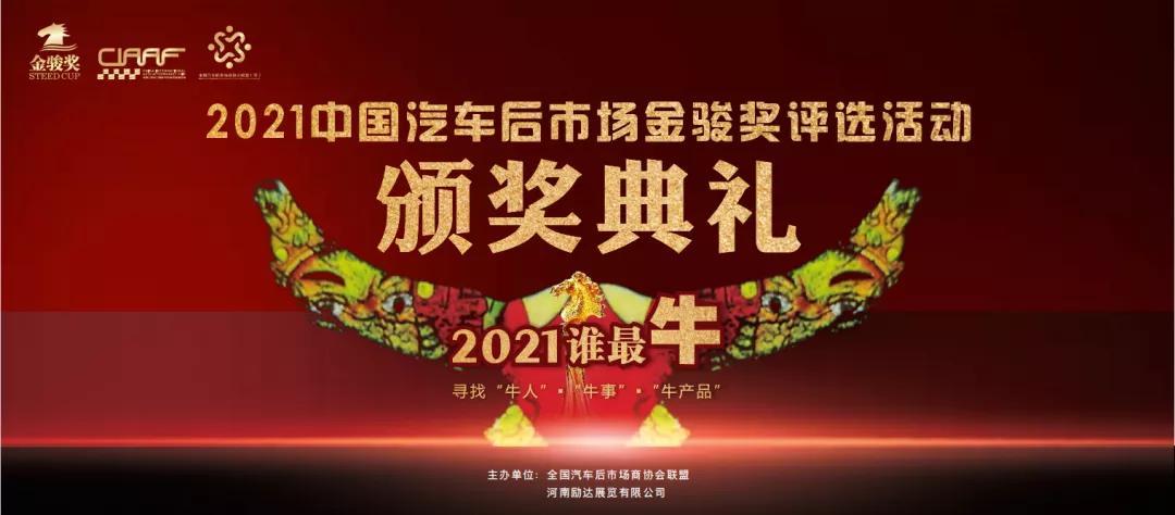 金骏奖归来,2021共聚郑州