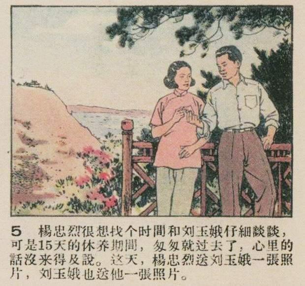 一个爱情的故事(摘自连环画报1957.04)