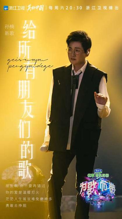 《为歌而赞》Amber首唱中文歌,于文文焦迈奇遭百赞团质疑?