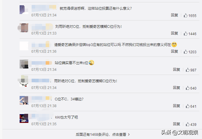 THE9最新站位引争议,刘雨昕粉丝翻脸维权,为何大家都支持她