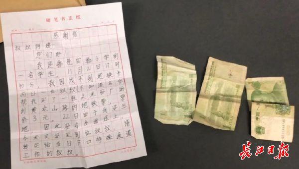 终于找到他!为还3块钱,武汉这名小学生愁了几天