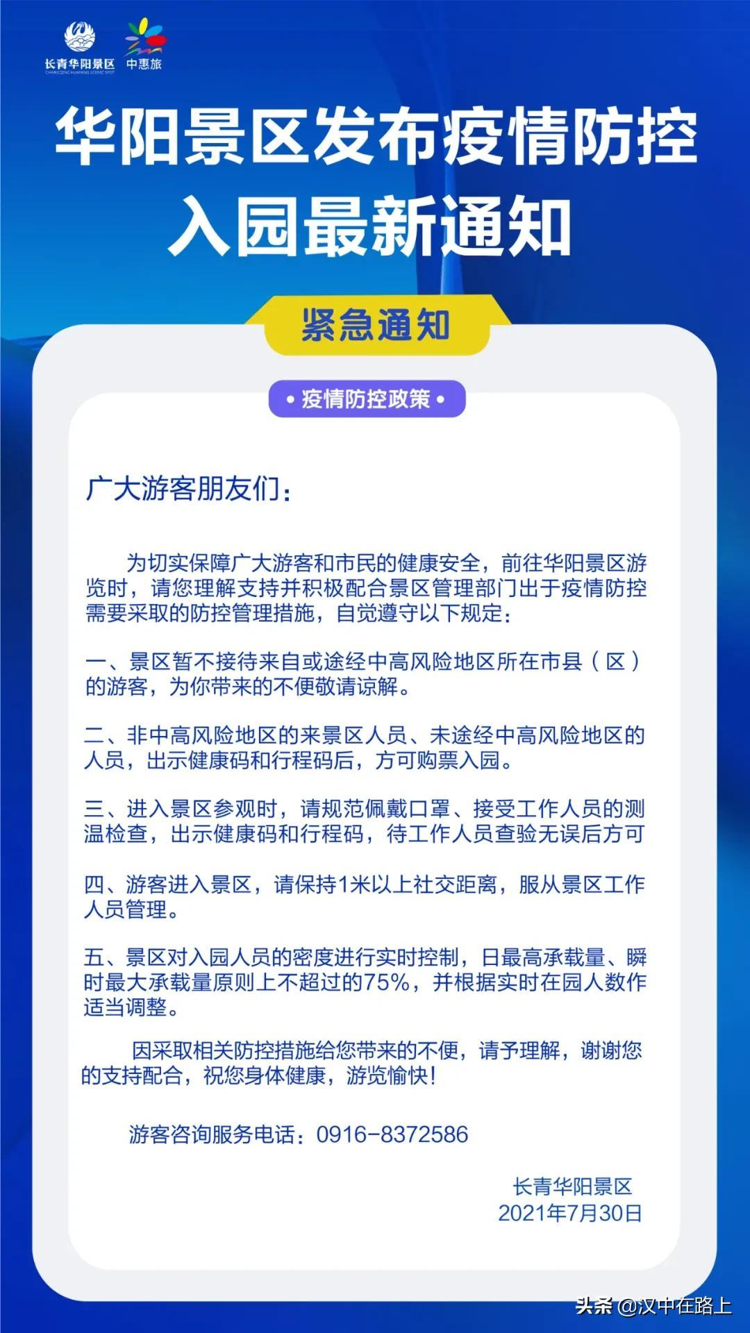汉中华阳景区采取疫情防控措施守护游客安全