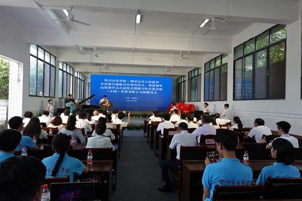 四川音乐学院与峨眉山市人民政府签订乡村振兴战略合作框架协议