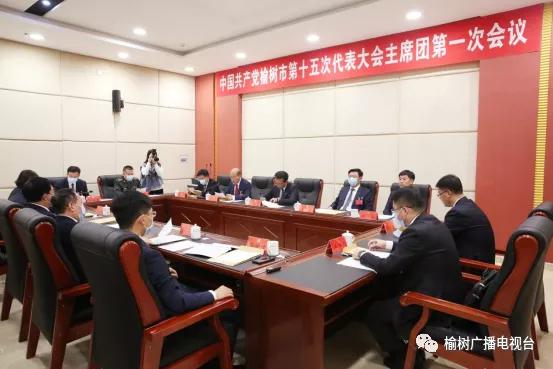 中国共产党榆树市第十五次代表大会召开主席团第一次会议