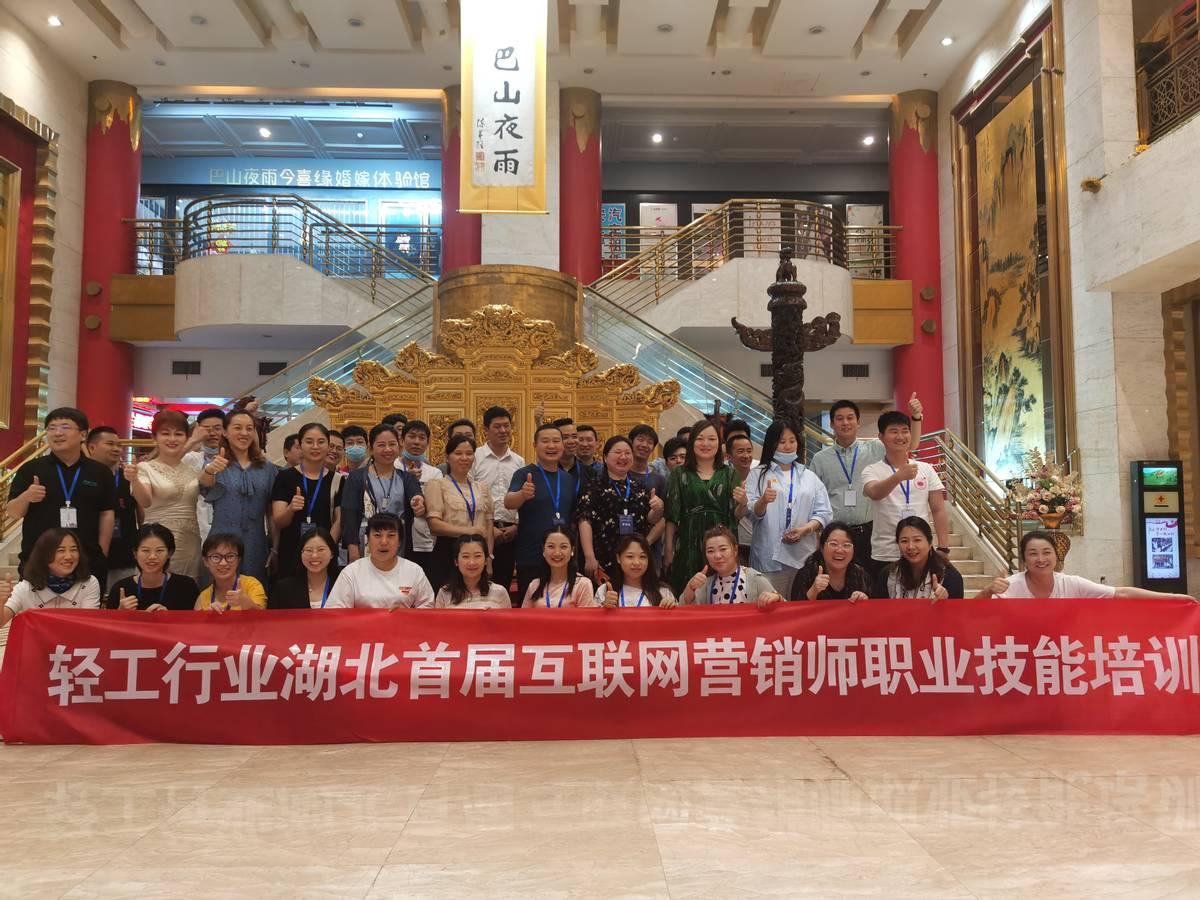 湖北省首届互联网营销师职业技能培训会在武汉成功举办