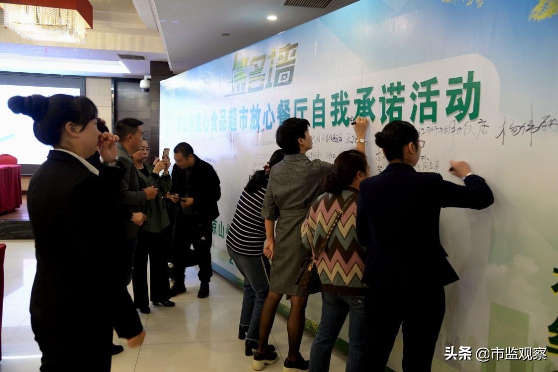 四川省凉山州举办放心食品超市放心餐厅自我承诺活动