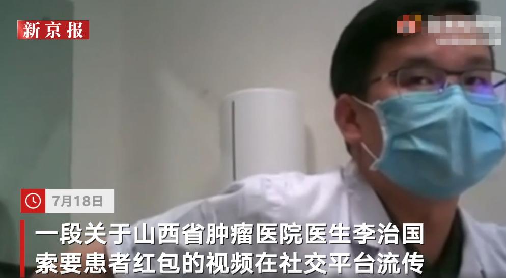 """""""你这5000块钱能干啥"""",山西省肿瘤医院医生向患者索要红包被举报,医院:对当事人警告记过,停止执业半年"""