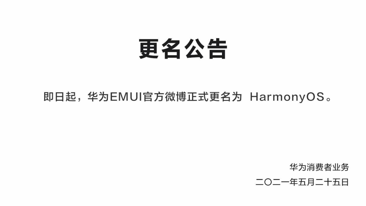 HarmonyOS发布会已定!全场景新品一同亮相