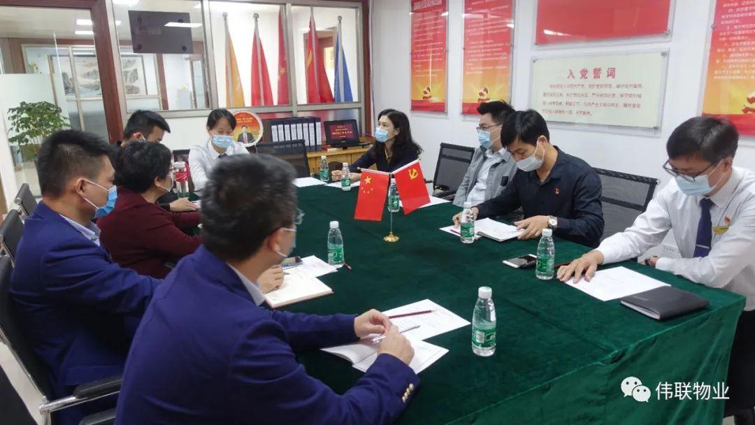 """「党建」2020年度""""党建引领红色物业""""工作座谈会"""