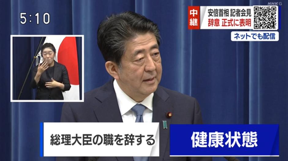 """安倍辞职原因公布!战后以来日本如何应对""""危机""""?"""