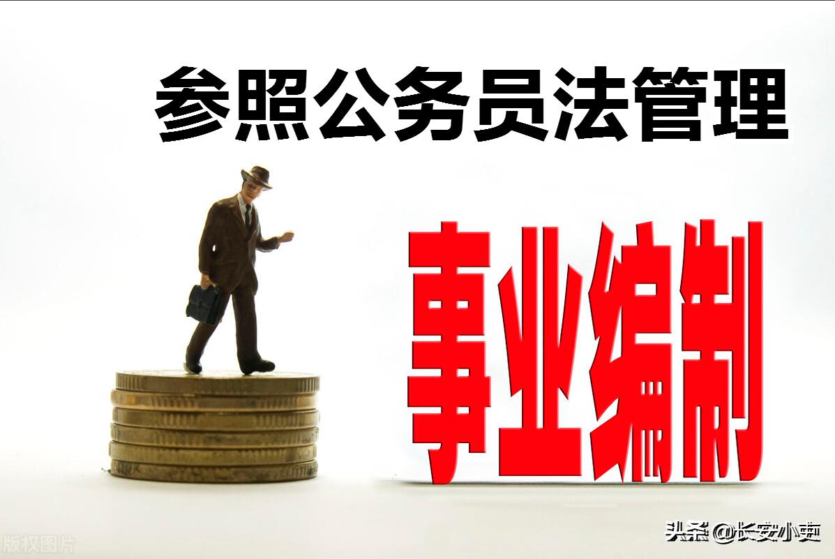 參公事業人員和公務員的區別是什麼?參公管理是公務員嗎?