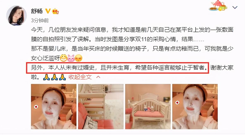 32岁舒畅发文否认隐婚生子:从未有过婚史,且并未生育