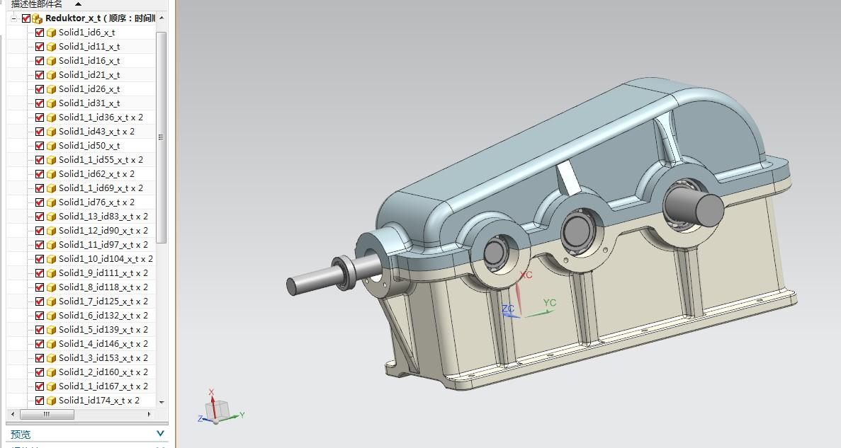 直齿轮斜齿轮锥齿轮组合三级减速箱3D图纸 x_t格式