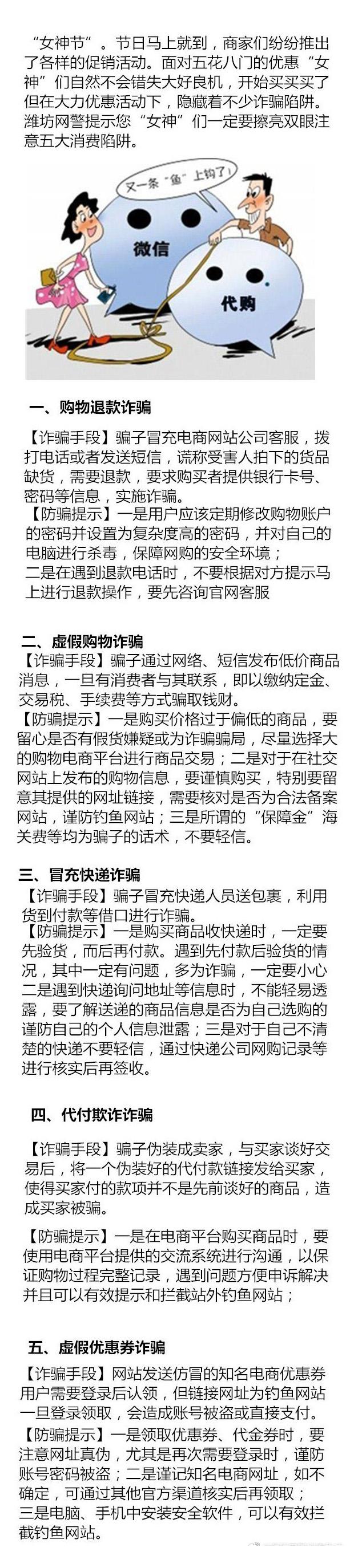 """""""3.8女神节""""网购狂欢注意啥?提示:当心这五大""""陷阱"""""""