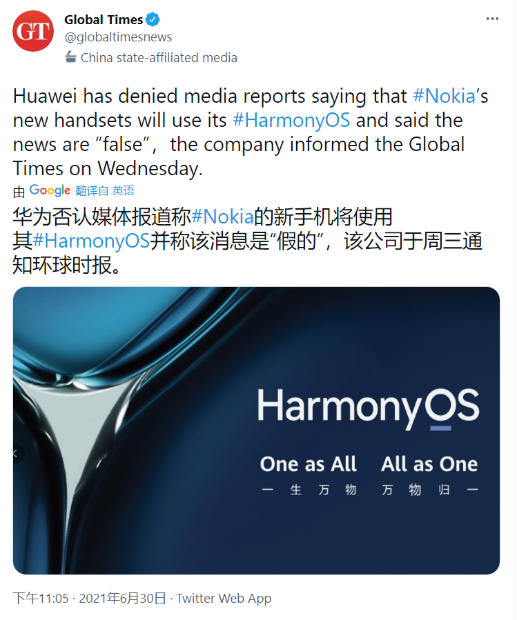 Global Times推特:华为否认诺基亚新手机使用HarmonyOS