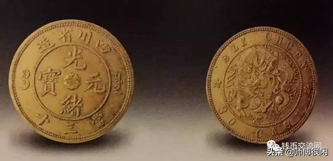 这枚就是传说中的铜元之王
