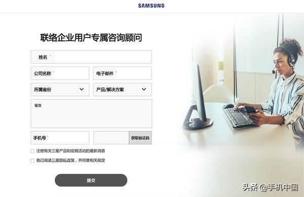 安全性/舒心/靠谱 三星挪动商业启用官方网站服务咨询!