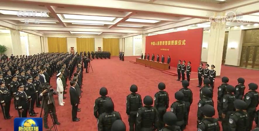 中国人民警察警旗授旗仪式现场披露,几个细节值得关注