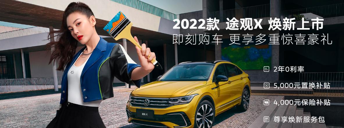 上汽大众2022款途观X(Tiguan X)焕新上市,售价24.19万起