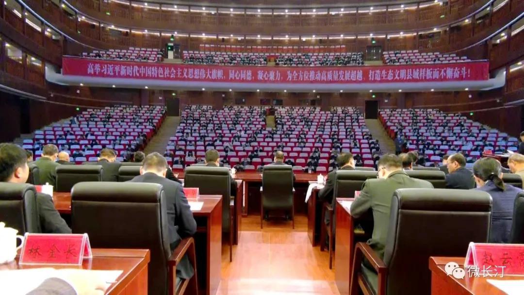 长汀县第十七届人民代表大会第五次会议开幕