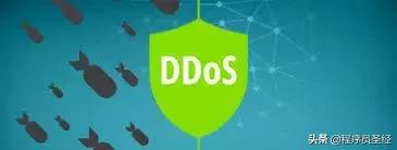 DDOS 攻击的防范教程