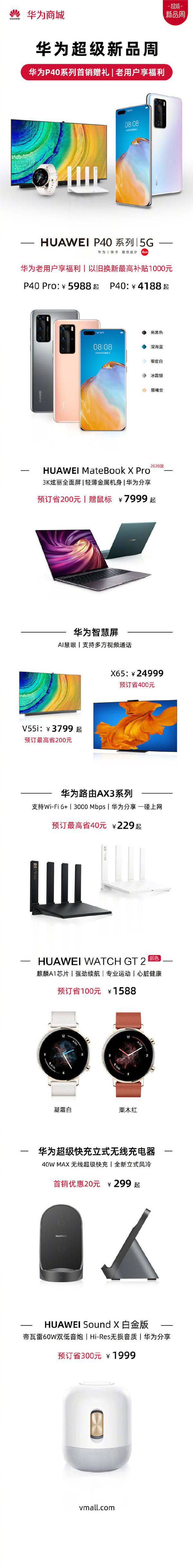 华为公司连射14款新产品 P40已发售多商品可订购 福利汇总!
