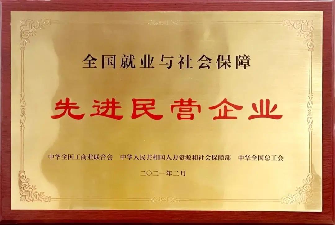 """恒银科技荣获""""全国就业和社会保障先进私营企业""""称号"""