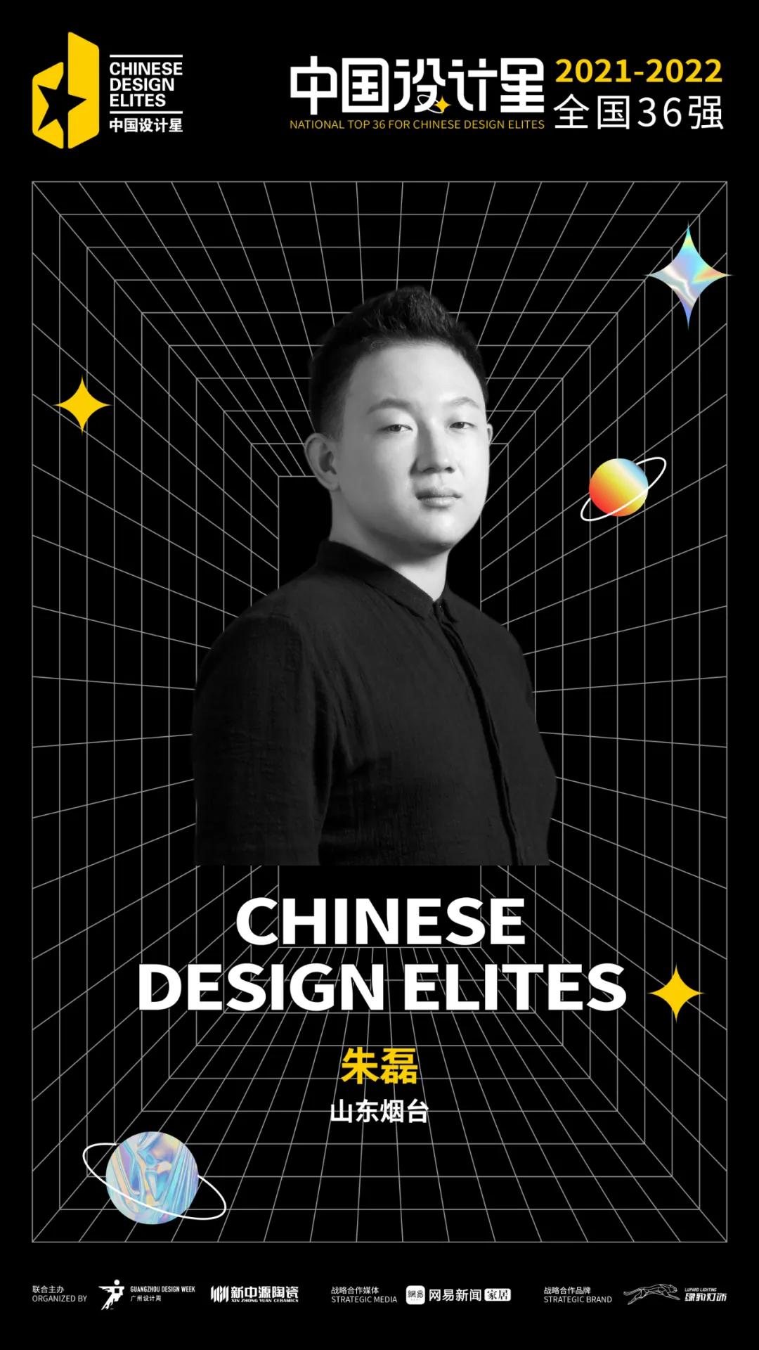 万里挑一,2021中国设计星全国36强来了
