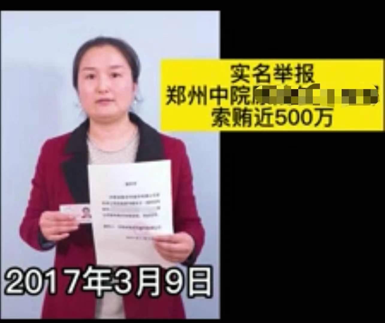 河南郑州一企业实名举报官员受贿500万元,当地:正核实