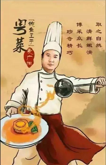 中国八大菜系,每个菜系的特点及代表名厨 中华菜系 第1张
