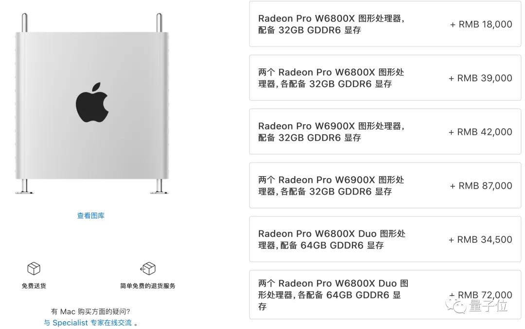 苹果:AMD yes!官方开售显卡模块,价格1.8万起